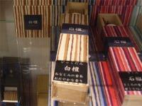 Hyakudan2008061302