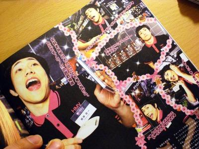 Matsuyama20080804