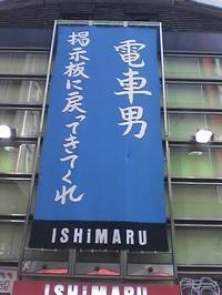 Densyaotoko2005091801_1