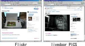 Flickrlivedoorpics2004122901