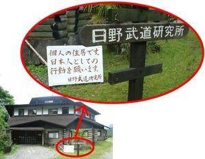 Hinobudokenkyujyo2006060106