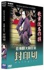 kabuki20040902