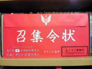 Kotori2006111601