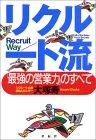 recruit2004082001