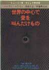 sekainotyusindeaiwosakendakemono2004061102