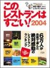 sugoi2004082001