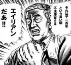 iwahara2003122402
