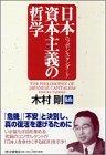 日本資本主義の哲学―ニッポン・スタンダード