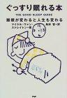sleep2004040301.jpg