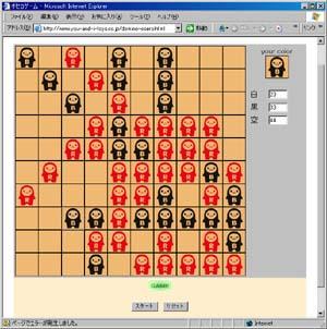 Domino2007041307
