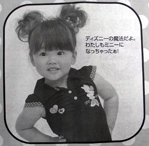 Minnieyoujyo2007122602