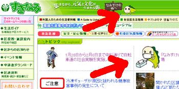 Namisuke2008020509