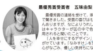 Namisuke2008020511_2