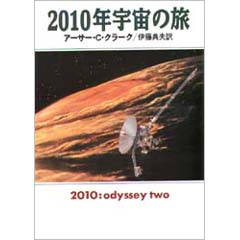 2010年宇宙の旅
