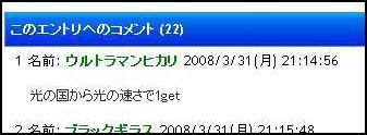 Ultraman2008040103