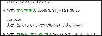 Ultraman2008040104