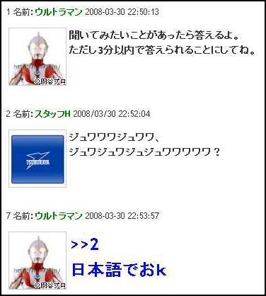 Ultraman2008040106