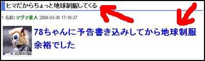 Ultraman2008040107