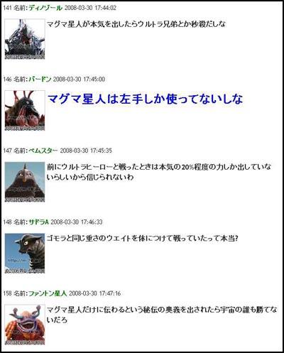 Ultraman2008040108