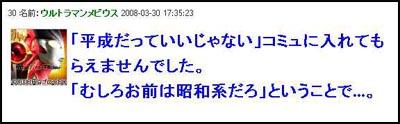 Ultraman2008040109