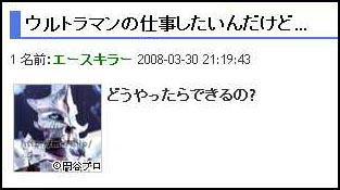 Ultraman2008040110