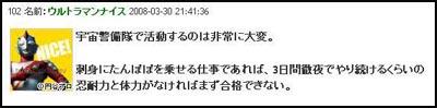 Ultraman2008040111