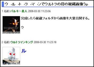 Ultraman2008040112