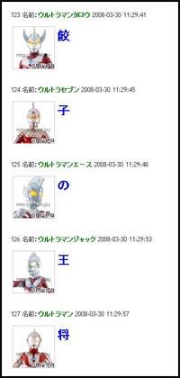 Ultraman2008040113