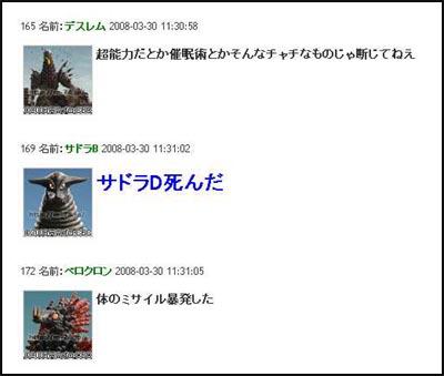 Ultraman2008040114