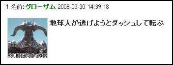 Ultraman2008040115