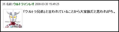 Ultraman2008040116