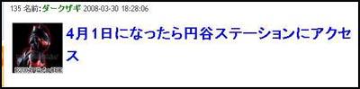 Ultraman2008040118