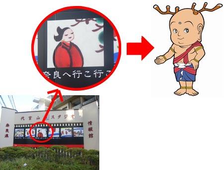 Nara2008050702