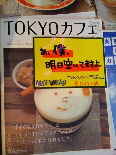 Tokyocafe20081118