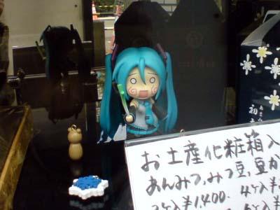 Hatsune2008121503