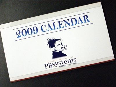 Pbsystems2008121802