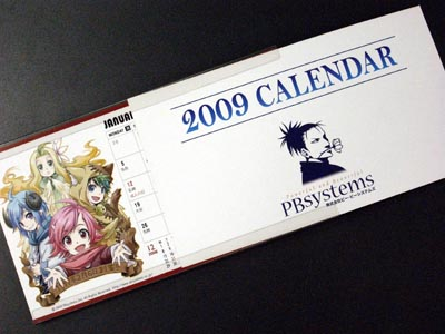Pbsystems2008121803
