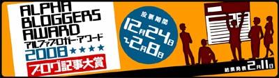Aba2008122901