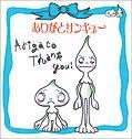 Arigatothankyou2004091201
