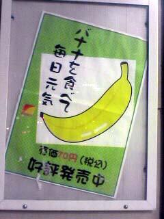 Banana2005091501