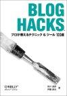 Bloghacks2005030101