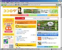Cocolog2006040201
