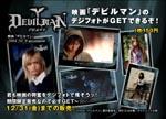 Devilman2004112702