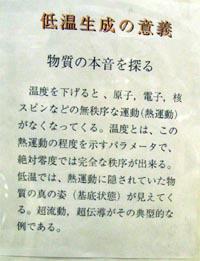 Kashiwa2006102803