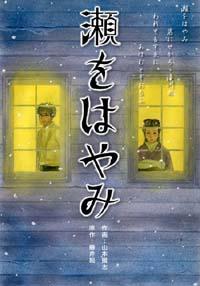 Sewohayami2006101701