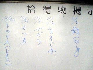 Tsukiji2006110201