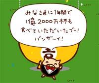 Yoshiboo2005032802