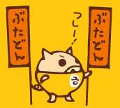 Yoshiboo2005032807